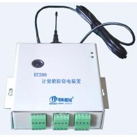 HT200计量箱防窃电装置实现了24小时防窃电监控