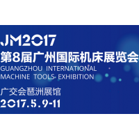 2017JNMTE第8届广州国际机床展览会