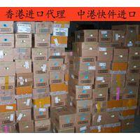 手机主板香港水客进口运价,商检代理