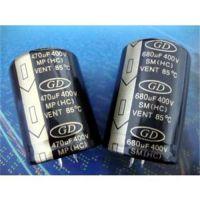 供应牛角焊针型盖木式型铝电解电容,GD电容