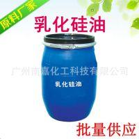 硅油|乳化硅油|洗发水乳化硅油|沐浴露乳化硅油|1KG起批