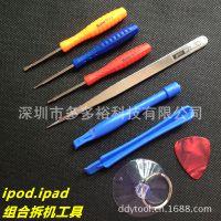 54ipod.ipad维修工具 macbook air组合螺丝刀 苹果笔记本电脑拆机