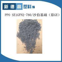 优价供应PPO聚苯醚 GFN2-780(沙伯基础)