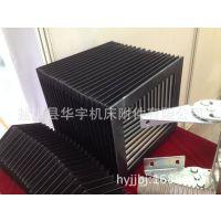 《华宇》厂家直供风琴防护罩 直线导轨防护罩 弹性皮腔 皮老虎