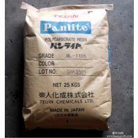 厂家直销 PC 日本帝人 AD-5503 青岛 烟台 临沂 价格优惠