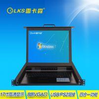 广州雷卡森金牛版kvm切换器17寸8口切换器厂家直销优质服务