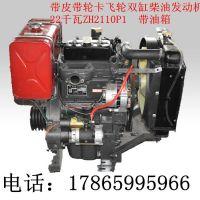 潍坊华旭30马力双缸卡飞轮柴油机ZH2110P厂家直销 单缸换双缸22千瓦柴油机