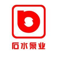 石家庄石水工矿泵业公司