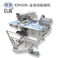 信鑫牌全自动贴袋机xx-3020电脑针车 车缝速度是传统的三倍 标准度极高的缝纫机