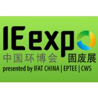 2017第十八届中国国际固体废弃物与资源回收利用展览会