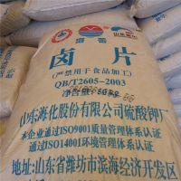 厂家供应优质氯化镁 工业级氯化镁片状 颗粒状卤片现货直销