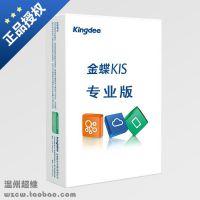 金蝶kis专业版(惠州财务软件)