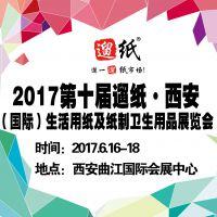 2017第十届遛纸·西安(国际)生活用纸及纸制卫生用品展览会