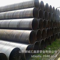 大口径螺旋焊接钢管厂家 山东螺旋钢管专业生产 可做防腐处理