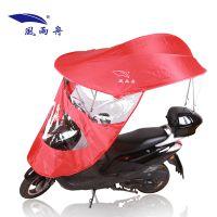 供应折叠电动车遮阳挡雨蓬(小号单层红色+雨披+玻璃)