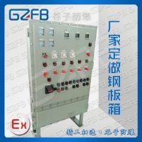BXM-T系列 钢板防爆配电箱 上海防爆箱定做 380V立脚式