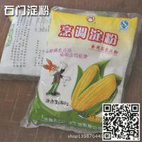供销调淀粉  食用玉米淀粉  350G玉米淀粉 40袋一箱 硬袋装