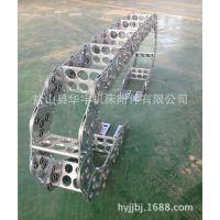 《华宇》专业生产钢铝拖链 TL95 钢制电缆穿线槽 称重型电缆拖链 金属坦克链