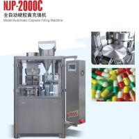 NJP2000C高产量全自动胶囊充填机价格 能装微丸的胶囊填充机