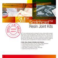 3M Scotchcast 90A系列电缆中间接头