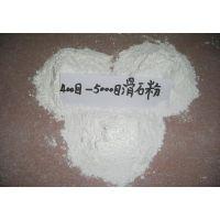 深圳市滑石粉报价厂家直销有限公司