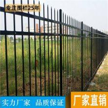 锌钢围栏栅栏现货 阳江电站安全隔离栅 河源小区美观防护栏定制晟成