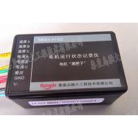 电机运行状态记录仪(Midor-H 系列)