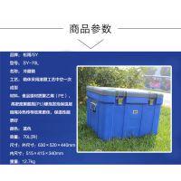 松雨冷藏/SY-70L/疫苗试剂血液冷藏箱