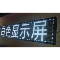 清远LED白色显示屏,清远白色LED屏幕价格,清远LED白光显示屏