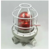 BBJ防爆声光报警器 LED声光防爆安全警示灯 消防警报灯