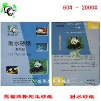 熊猫牌水砂纸 360# 棕刚玉耐水砂纸