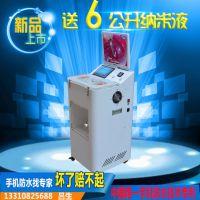 新发明手机防水镀膜机 全自动操作高科技轰天雷手机镀膜机 质量保证