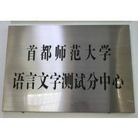 不锈钢牌 不锈钢字 腐蚀牌 不锈钢指示牌制作安装