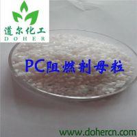 道尔化工供应 PC阻燃剂 Doher-2025