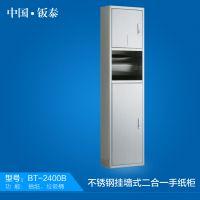 中国·钣泰不锈钢挂墙式二合一手纸柜BT-2400B