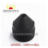 皓龙/耐高温针孔镜头/高温工业专用/尖锥8mm/定焦镜头