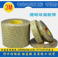 3M9495LE双面胶带 超强力超强粘金属塑料双面胶 原装正品