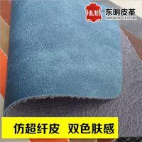 肤感仿真皮 复古双色仿超纤皮革 皮质爽滑柔软1.2mm加厚真皮感强 家具沙发皮革面料