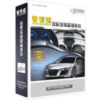 中山管家婆汽配汽修汽车行业配件进销存系统管理软件