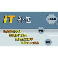 提供企业it外包服务项目/电脑,网络,摄像头电脑维修维护|网络工程布线,安防监控安装维修项目合作