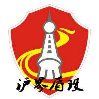 上海沪界盾设消防器材有限公司