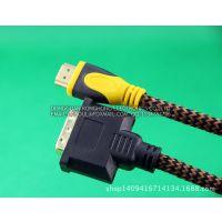 电脑电视信号线5米DVI转HDMI线 公头HDMI转25针DVI高清视频转换线
