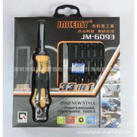 JAKEMY 6093 螺丝刀工具套装 33合1 电脑维修 日常家用 原装正品