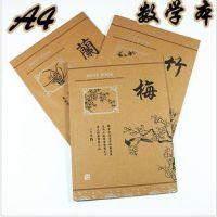 B5牛皮纸软抄本 数学练习本 无毒 学生办公均可使用 性价比高