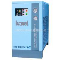 罗威luowei空压机冷干机压缩空气净化系统后处理设备
