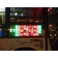 公交车LED线路屏车载线路牌公交车载屏