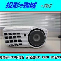 奥图码HD50高清蓝光3D投影机HD33升级2D转3D富可视IN8612投影仪