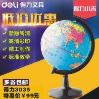 正品 得力 3035 旋转世界地球仪(320mm) 教学研究必备