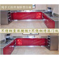 上海不锈钢橱柜一体式台面水槽焊接 欧琳娜不锈钢橱柜