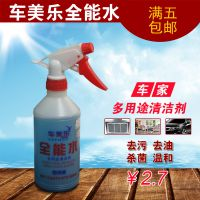 车美乐全能水 清洗剂 汽车用家用沙发皮革万能去除污渍 清洁剂